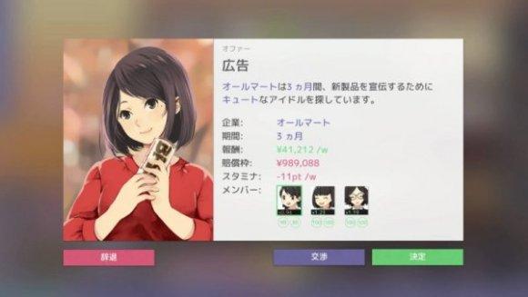 Idol Manager 宣伝