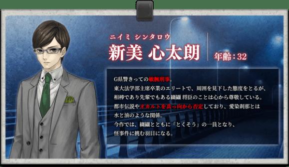 真 流行り神3 キャラクター3