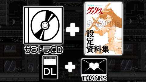 夢幻戦士ヴァリス(Switch) クラウドファンディング