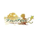 ソフィーのアトリエ2〜不思議な夢の錬金術師〜