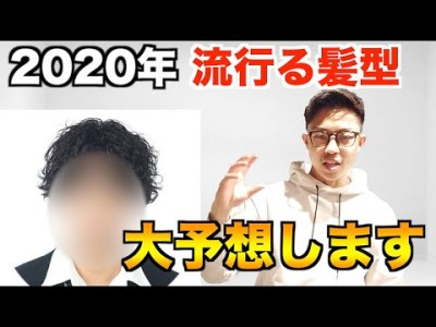 【髪型】【メンズ】2020年流行するトレンドヘアを大予想!!【スパイラルパーマ】