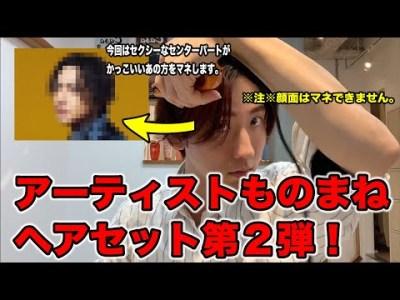 【ものまねヘアセット】美容師が芸能人のヘアスタイルまねしてみた。第2弾!