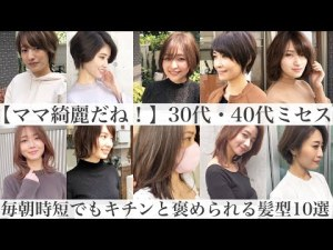 ママでも褒められるヘアスタイル!毎朝時短簡単に大人可愛くなれる【30代・40代の髪型】動くカタログ集 バッサリ髪型をイメチェンしたい方へ ショートボブミディアム japan haircut style