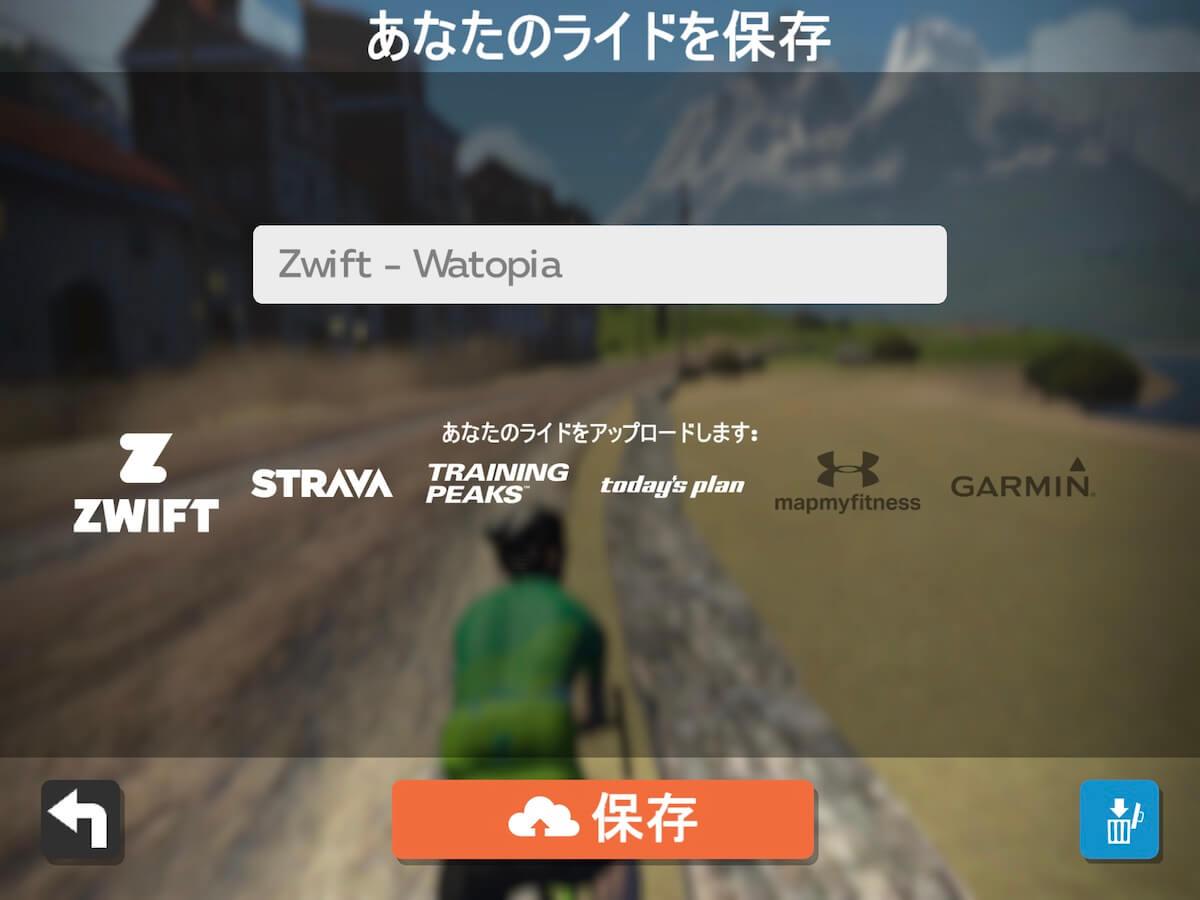 Zwiftライドデータ保存画面