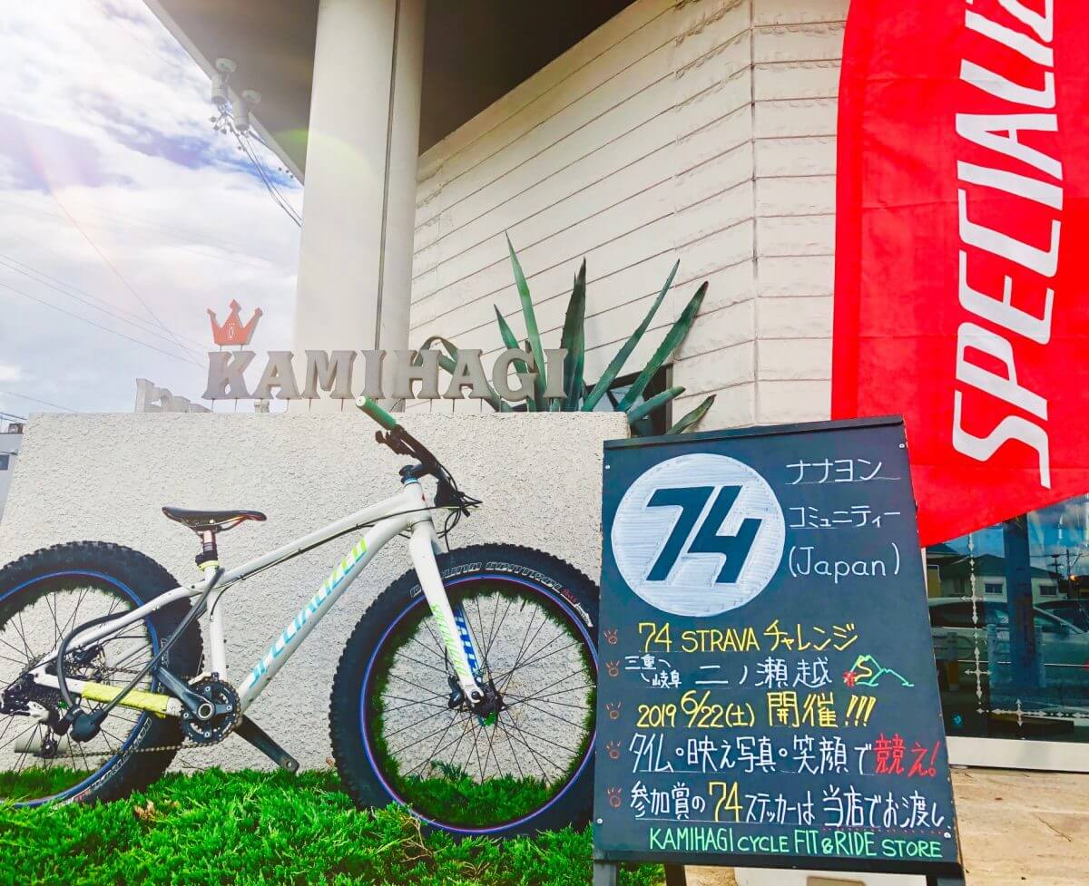 FIT&RIDE STORE