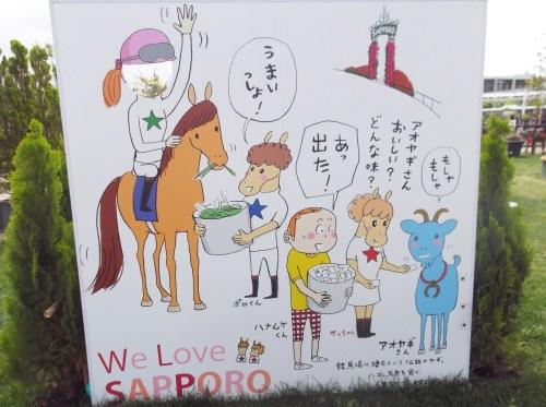 ①札幌競馬場に到着2枚目