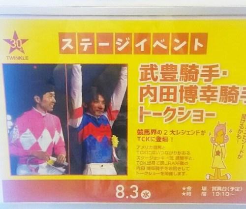 1.TCK大井競馬場の武豊×ウチパクイベントへ行ったこと