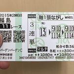 【京都記念2017】予想|ライアン・ムーア騎乗のマカヒキは大丈夫なのか?30秒で答えがわかる!?