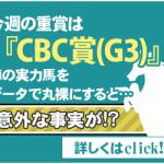 検証 6月24日(土)宝塚記念前日の新馬戦で大的中!!東京5Rで馬単151,300円ゲット!
