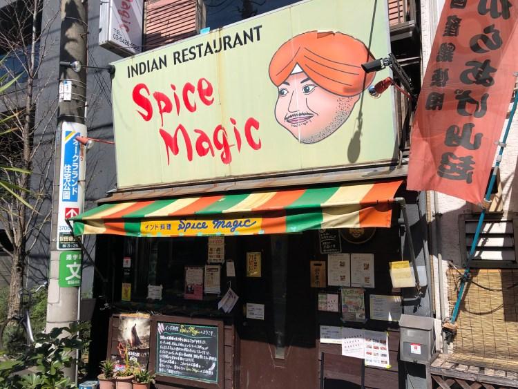 インド料理スパイスマジック外観