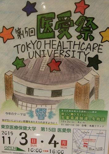 東京医療保険大学 医愛祭