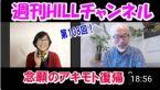 https://i0.wp.com/kamimura.com/wp-content/uploads/2020/07/109hill.jpg?resize=145%2C82