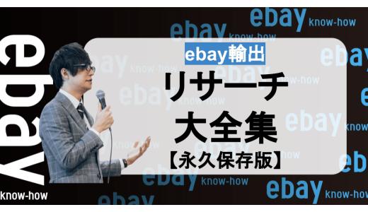 リサーチ大全集【永久保存版】