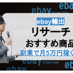 ebay輸出リサーチおすすめ商品【副業で月5万円稼ぐ】