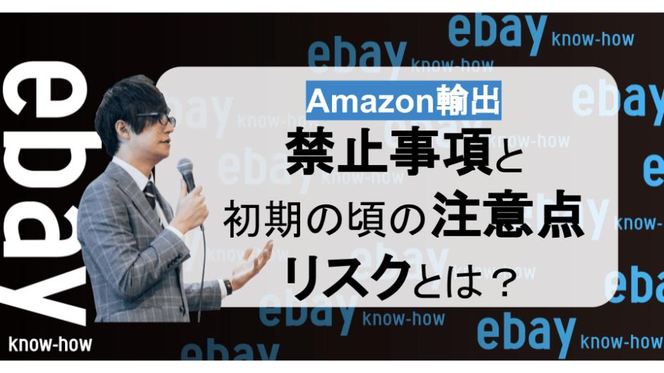 【Amazon輸出】禁止事項と初期の頃の注意点・リスクとは?