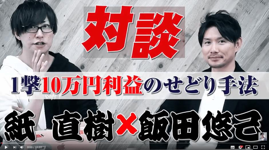 国内せどり・転売で利益10万円!