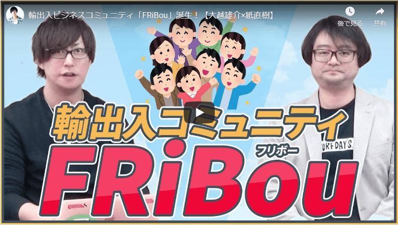 輸出入ビジネスコミュニティ「FRiBou」誕生!【大越雄介×紙直樹】