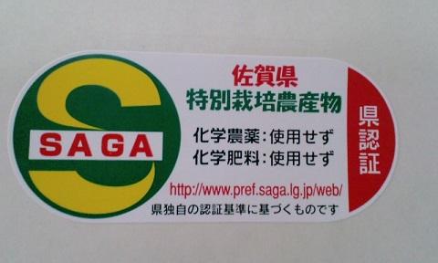 佐賀県特別栽培認証最高クラスAを取得