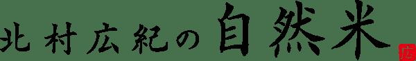 北村広紀の自然米