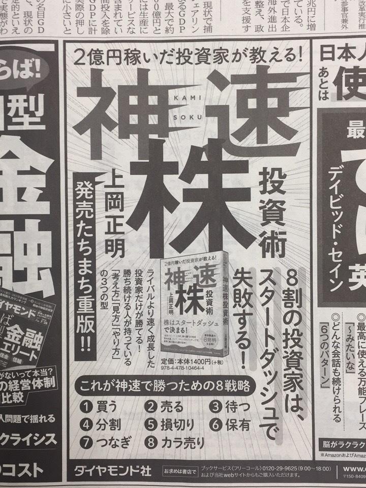 o0720096014234805551 1 - ダイヤモンド社さんに日経新聞広告を出して頂きました!