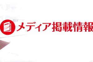 mediakeisai 1 - またまた、日経さんに取材していただきました\(^O^)/