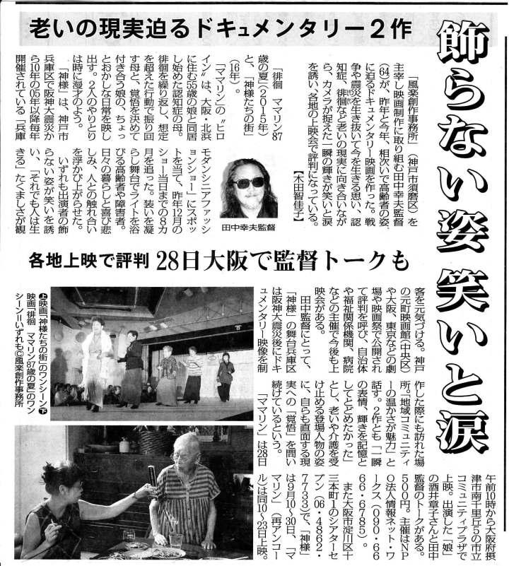 毎日新聞0824
