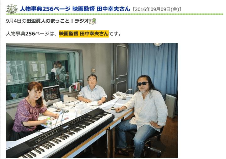 田辺真人のまっことラジオブログ