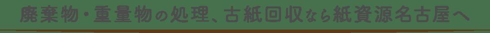 株式會社紙資源名古屋