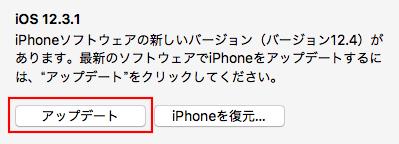 iOS12.4にアップデート
