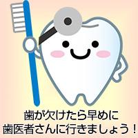 歯が欠けたら歯医者さんへ