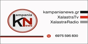 kampanianews.gr