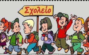 Σχολεία στον Δήμο Δέλτα
