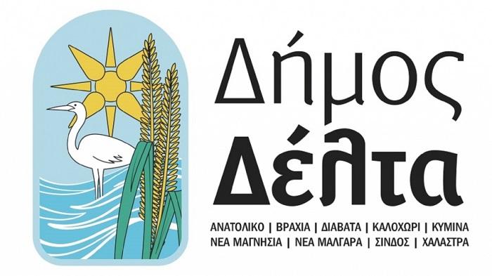 Δυσαρέσκεια των τοπικών προέδρων στον Δήμο Δέλτα