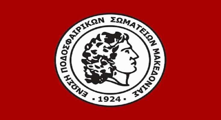 Πρωτάθλημα ΕΠΣΜ 2020-2021