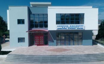 ΄Βιβλιοθήκη Χαλάστρας
