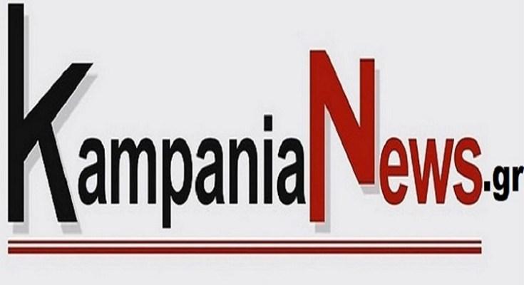 kampanianews Μαζί και την νέα χρονιά