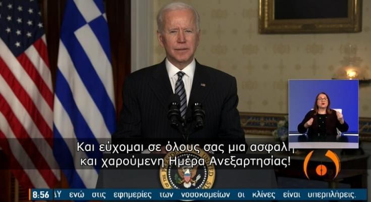 Μπάιντεν-μαζί με την Ελλάδα