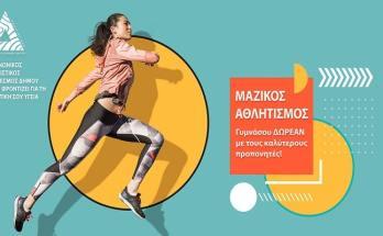 Μαζικός Αθλητισμός στον Δήμο Δέλτα
