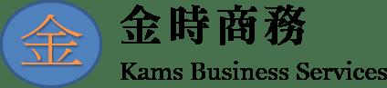 公司秘書   Kams Business Services