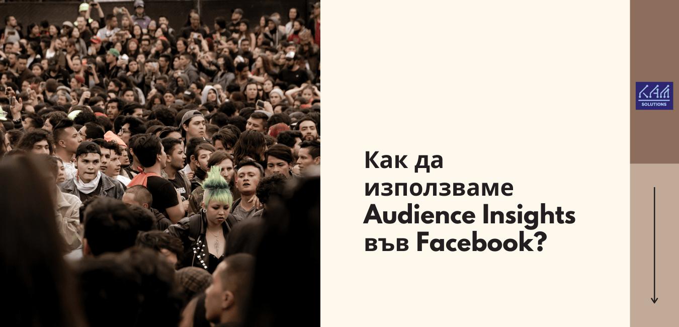 Как да използваме Audience Insights във Facebook?