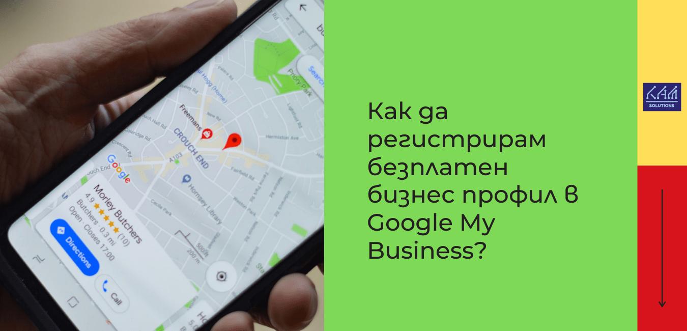 Как да регистрирам безплатен бизнес профил в Google My Business?