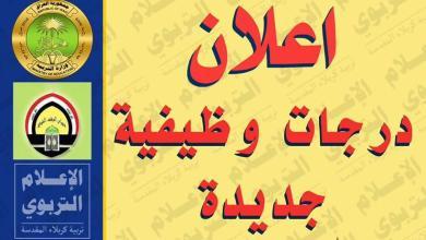 Photo of وزارة المالية توافق على إطلاق الدرجات الوظيفية المخصصة لتربية كربلاء