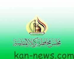 Photo of مجلس محافظة كربلاء يقرر تعطيل الدوام اعتبارا من الثلاثاء القادم
