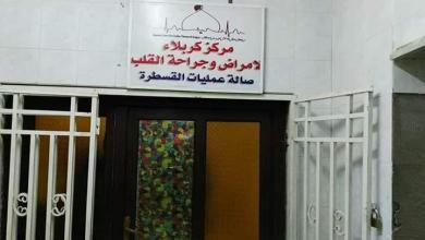 Photo of مركز كربلاء لأمراض وجراحة القلب يُنقذ حياة مواطن مصاب بإحتشاء عضلة القلب