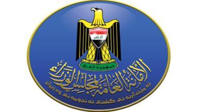 Photo of مجلس الوزراء يعطل الدوام يوم الاثنين 12/10 بمناسبة يوم النصر