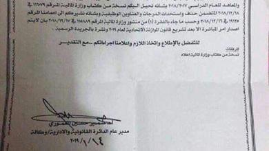 Photo of المالية توقف تعيين الأوائل على الجامعات لحين إقرار الموازنة