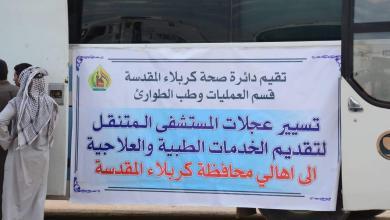 Photo of صحة كربلاء تُسير مستشفاها الميداني المتنقل لتقديم خدمات مجانية لأهالي منطقة الدور واطئة الكلفة