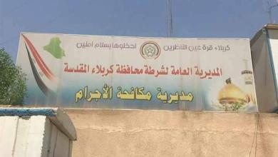 Photo of مكافحة اجرام كربلاء تكشف جريمة سطو مسلح وتلقي القبض على ابرز منفذيها