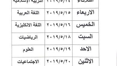 Photo of تربية كربلاء تدعو طلبة الخارجي لمراجعتها