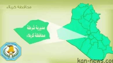 Photo of قيادة شرطة كربلاء المقدسة تنفذ عدداً من اوامر القاء القبض